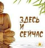 zdes-i-seychas-4