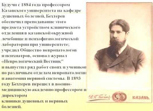 behterev
