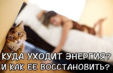 energiya_vosstanovleniye
