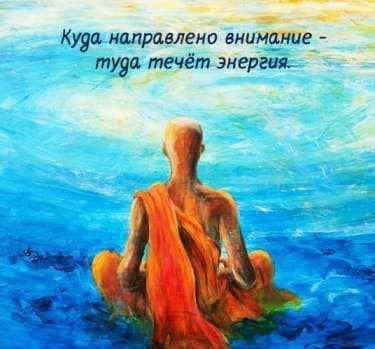 meditaciya cel