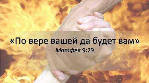 vera v isceleniye