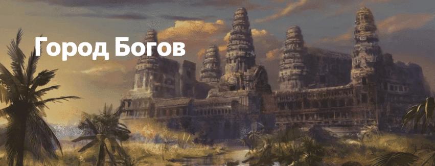 gorod-bogov