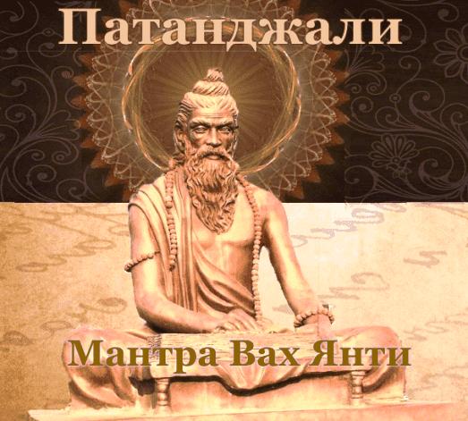 patandgzali-mantra-vah-yanti