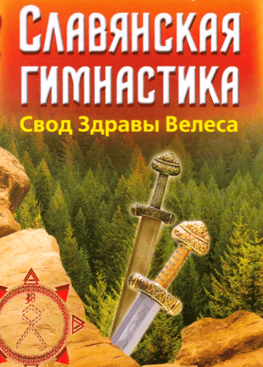 slavianskaia-ghimnastika-svod-zdravy-vieliesa
