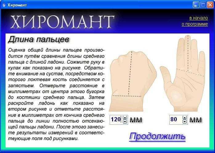 hiromant-1