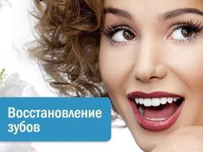 vosstanovlenie zubov